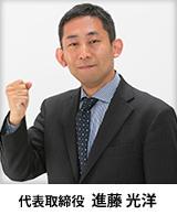 代表取締役 進藤光洋