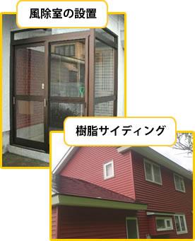 秋田の気候に合うリフォームをご提案