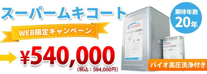 スーパームキコート WEB限定キャンペーン