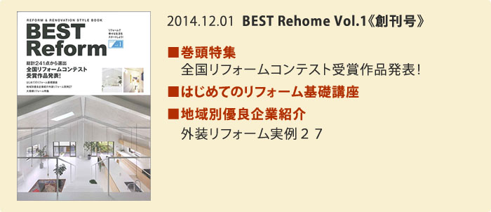 BEST Reform Vol.1  《創刊号》