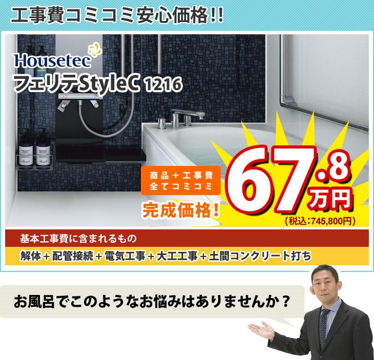 Housetec フェリテEM1216 格安でご提供いたします