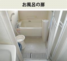 お風呂の扉