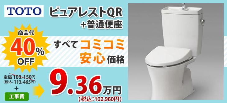 TOTO ピュアレストQR+普通便座