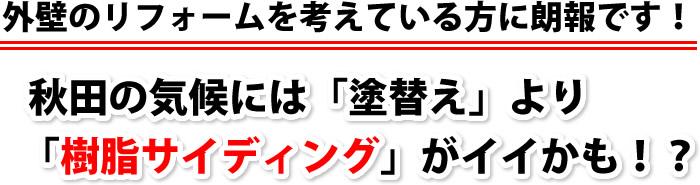外壁のリフォームを考えている方に朗報です。秋田の気候には塗替えより樹脂サイディングがイイかも!?