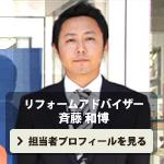 斉藤 和博