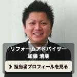 加藤 清朋