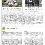 ニュースレター45 H25-5・6-1