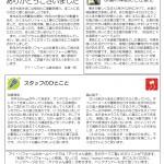 ニュースレター47 H25-12-001