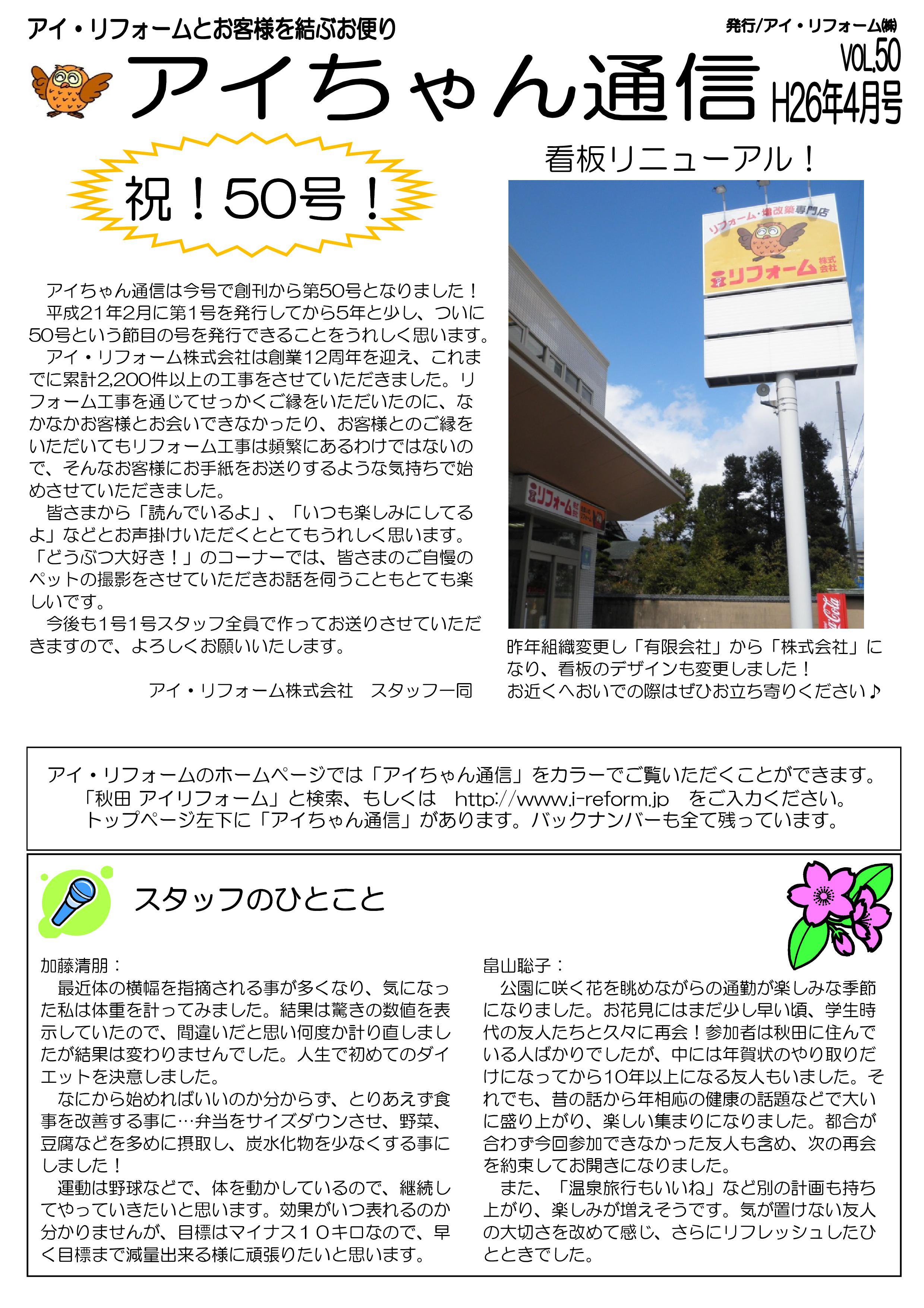 ニュースレター50 H26-4