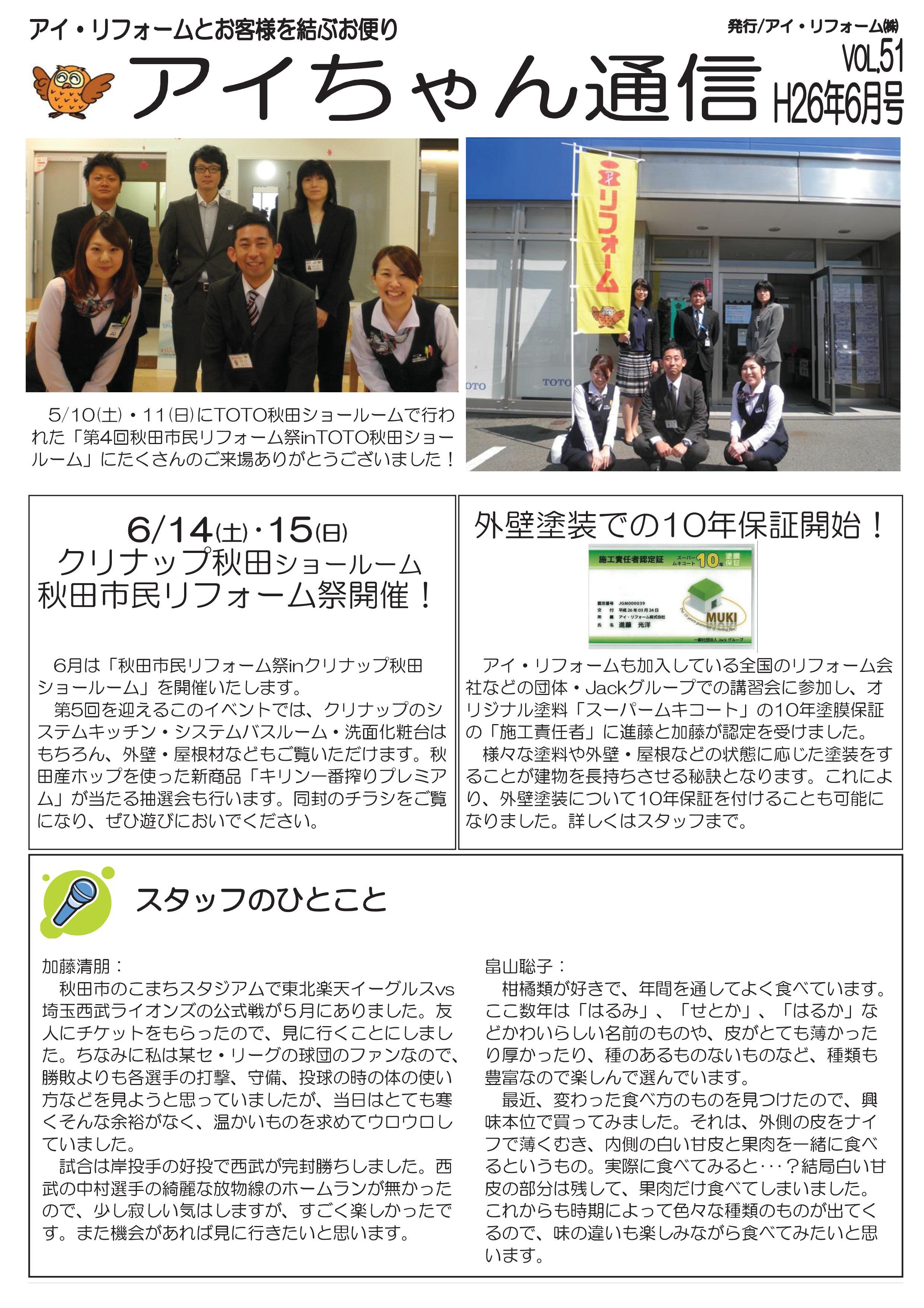 ニュースレター51 H26-5-001