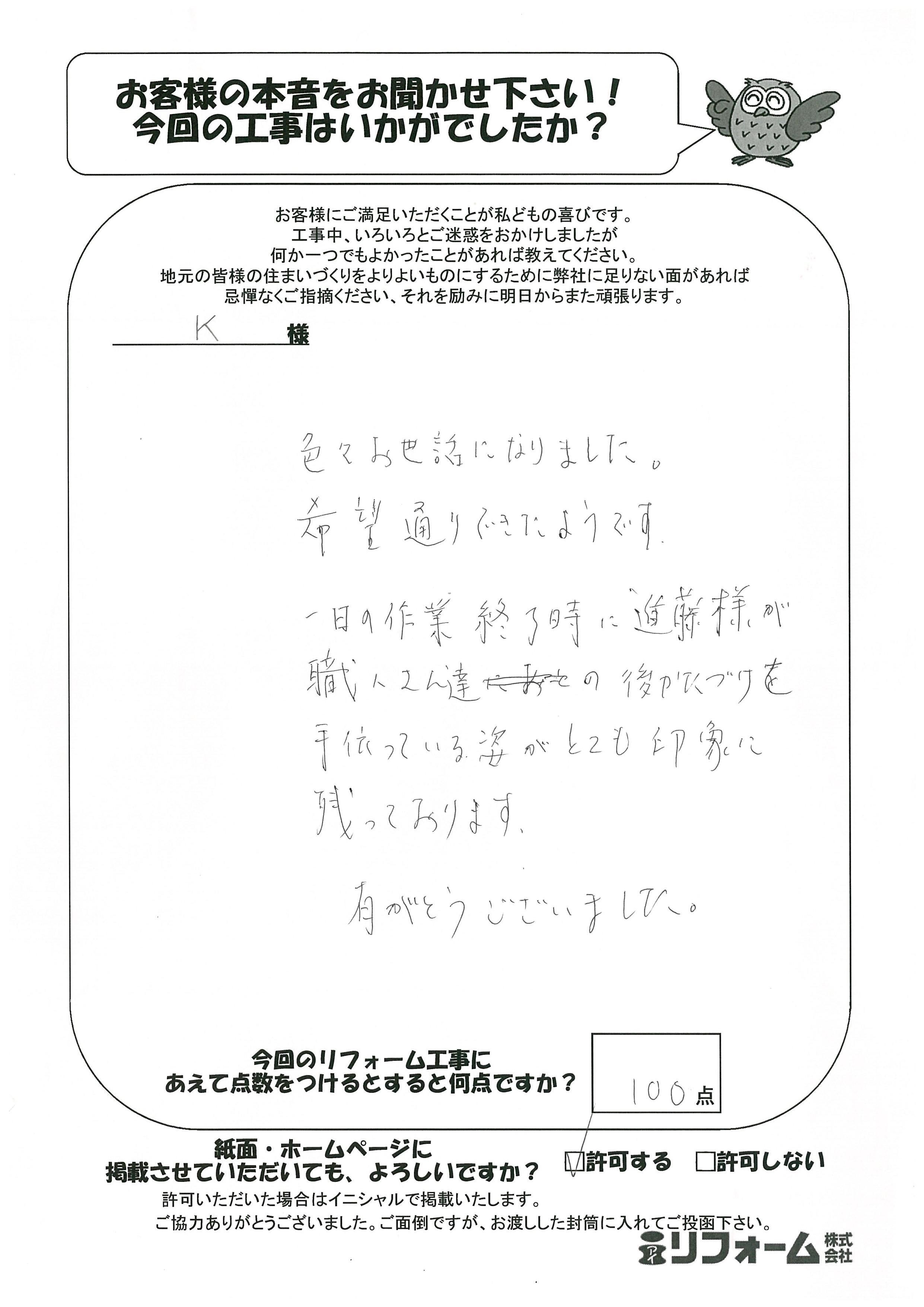 20140709倉田誠一様