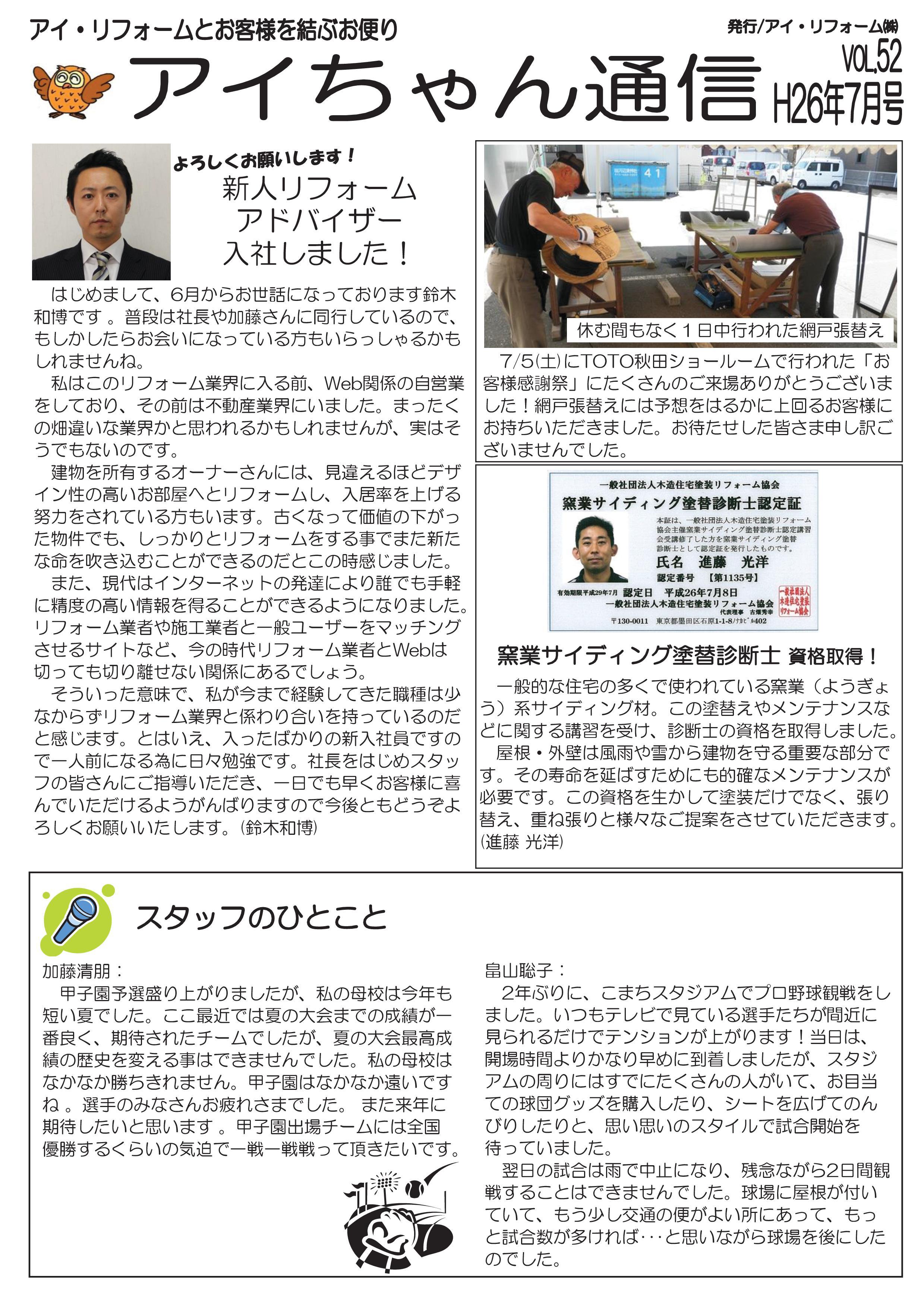 ニュースレター52 H26-7-001
