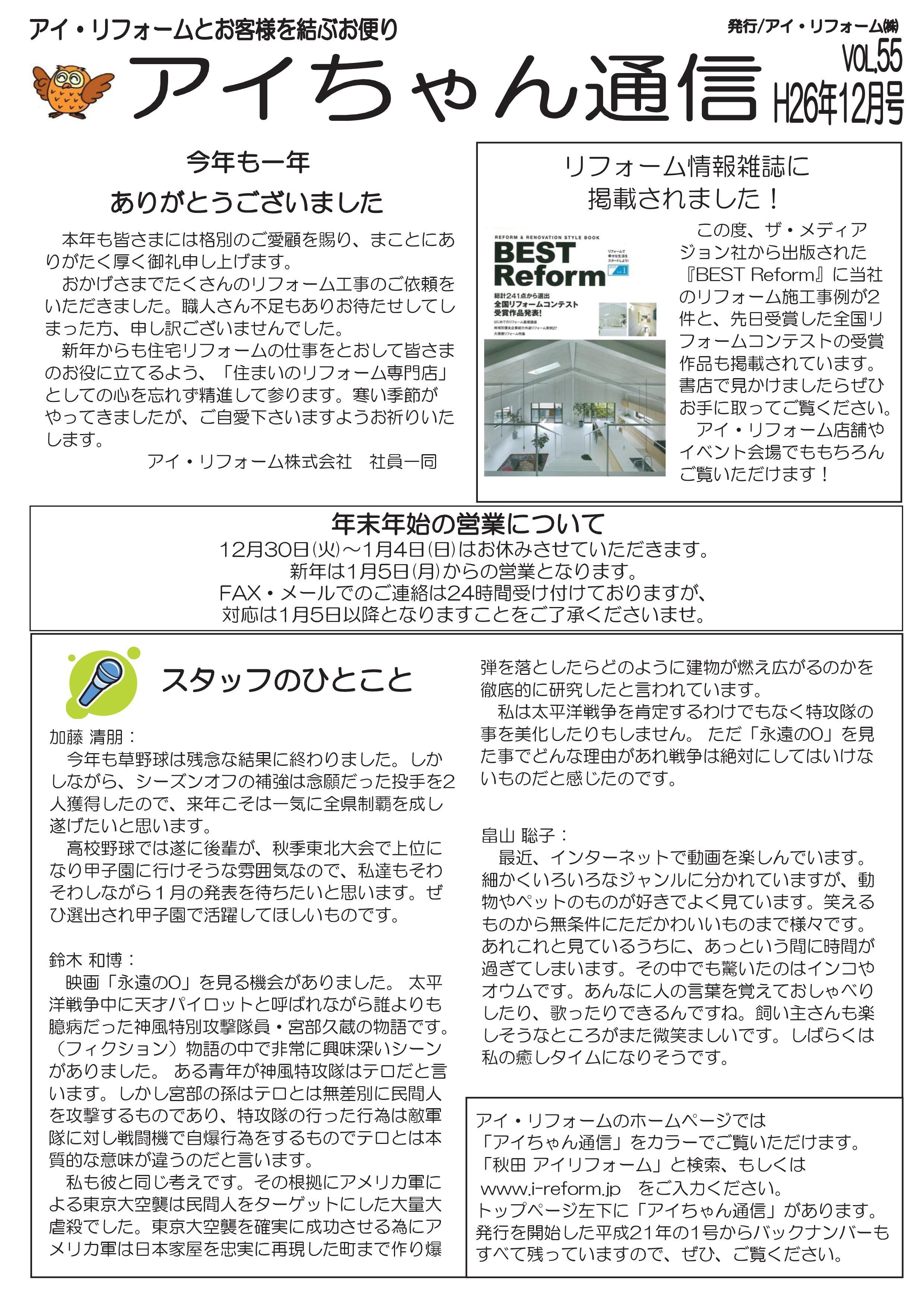 ニュースレター55 H26-12-001