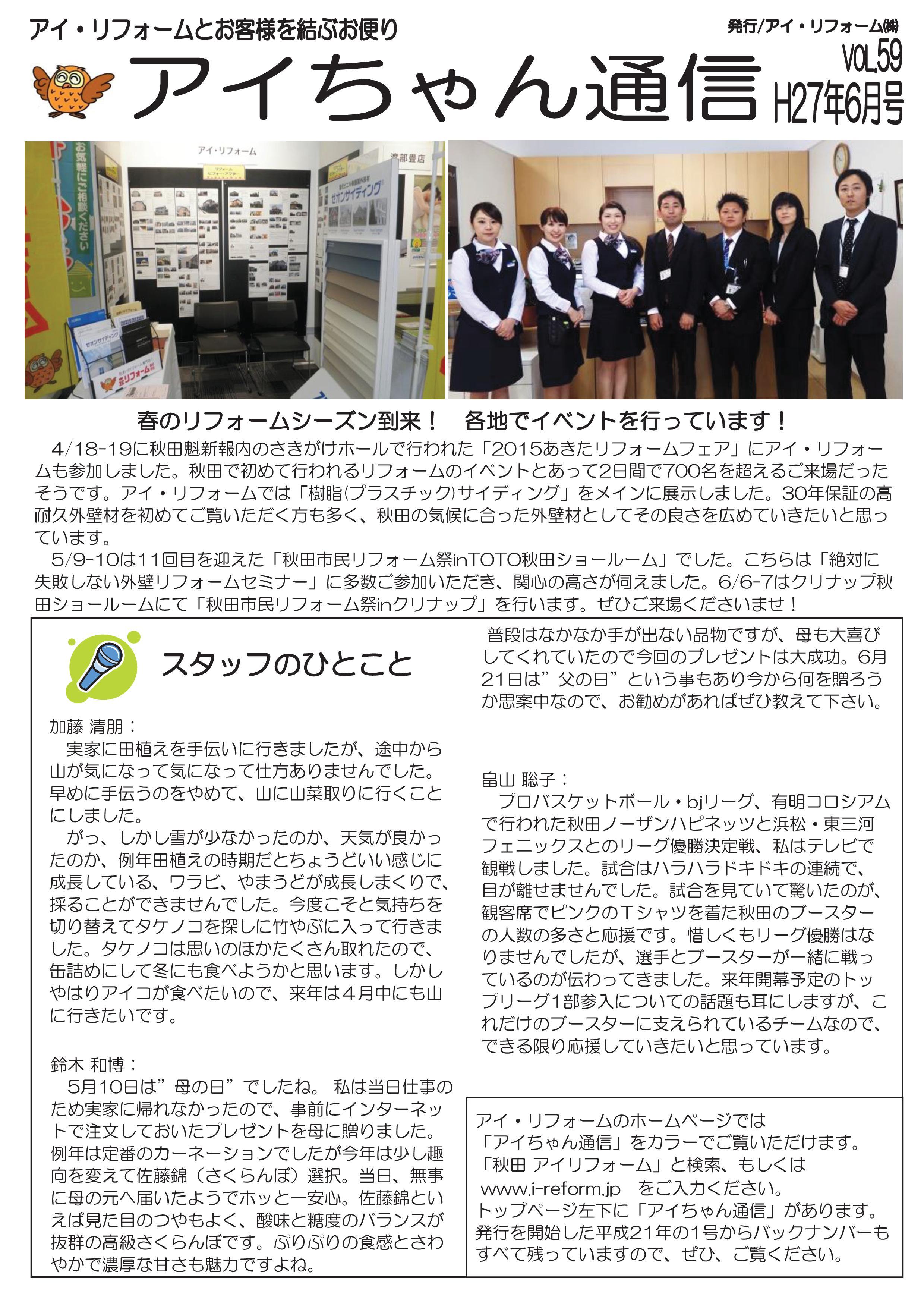 ニュースレター59 H27-6-001