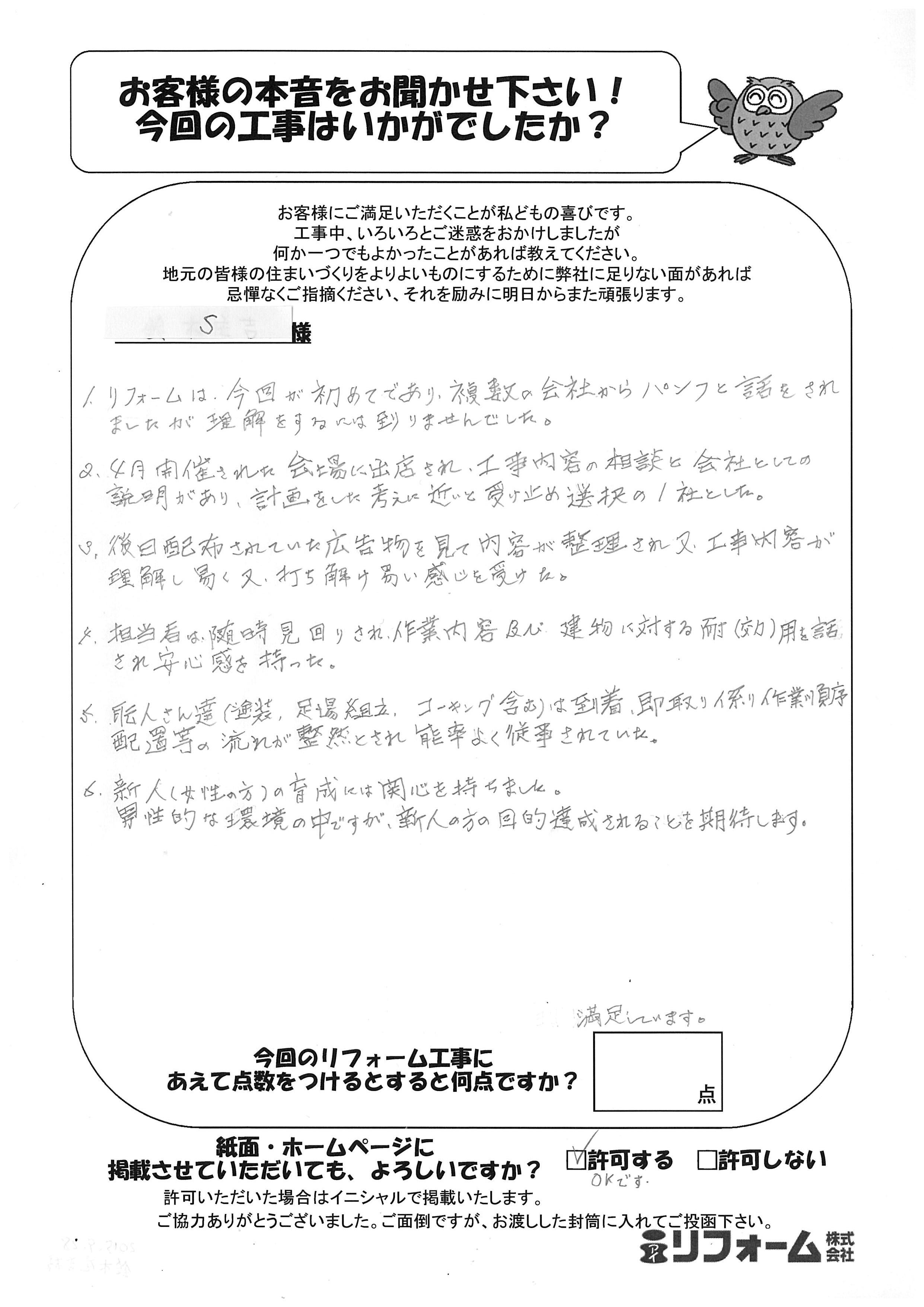 20150928鈴木庄吉様