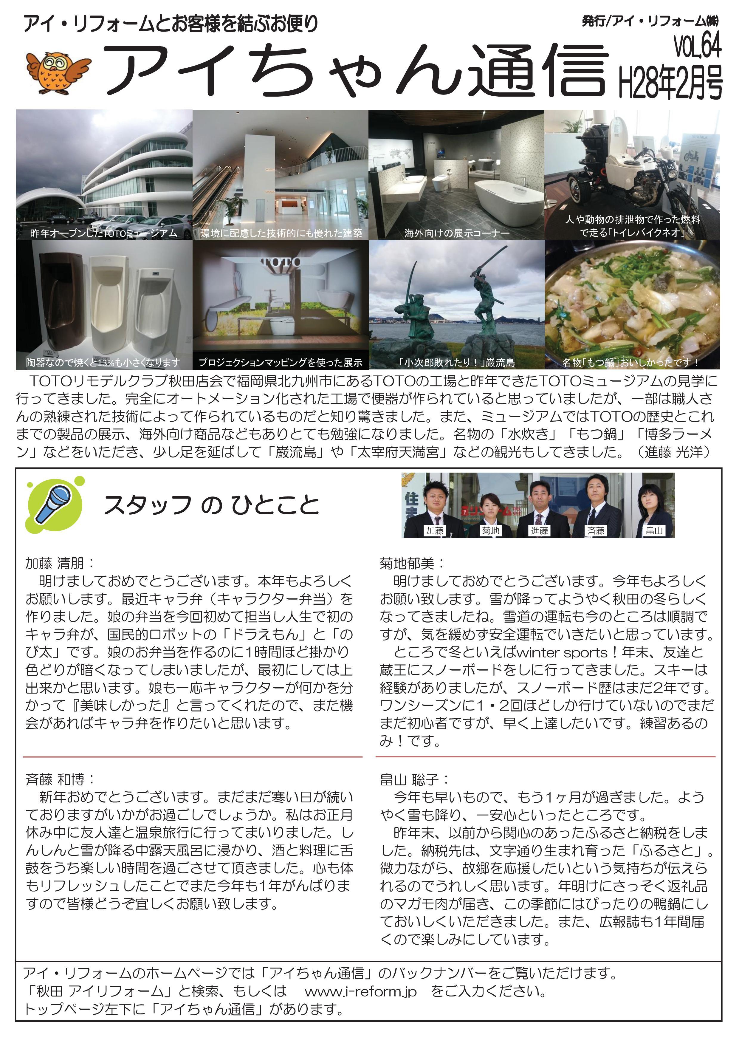 ニュースレター64 H28-2-001