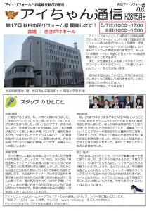 ニュースレター65 H28-5-001