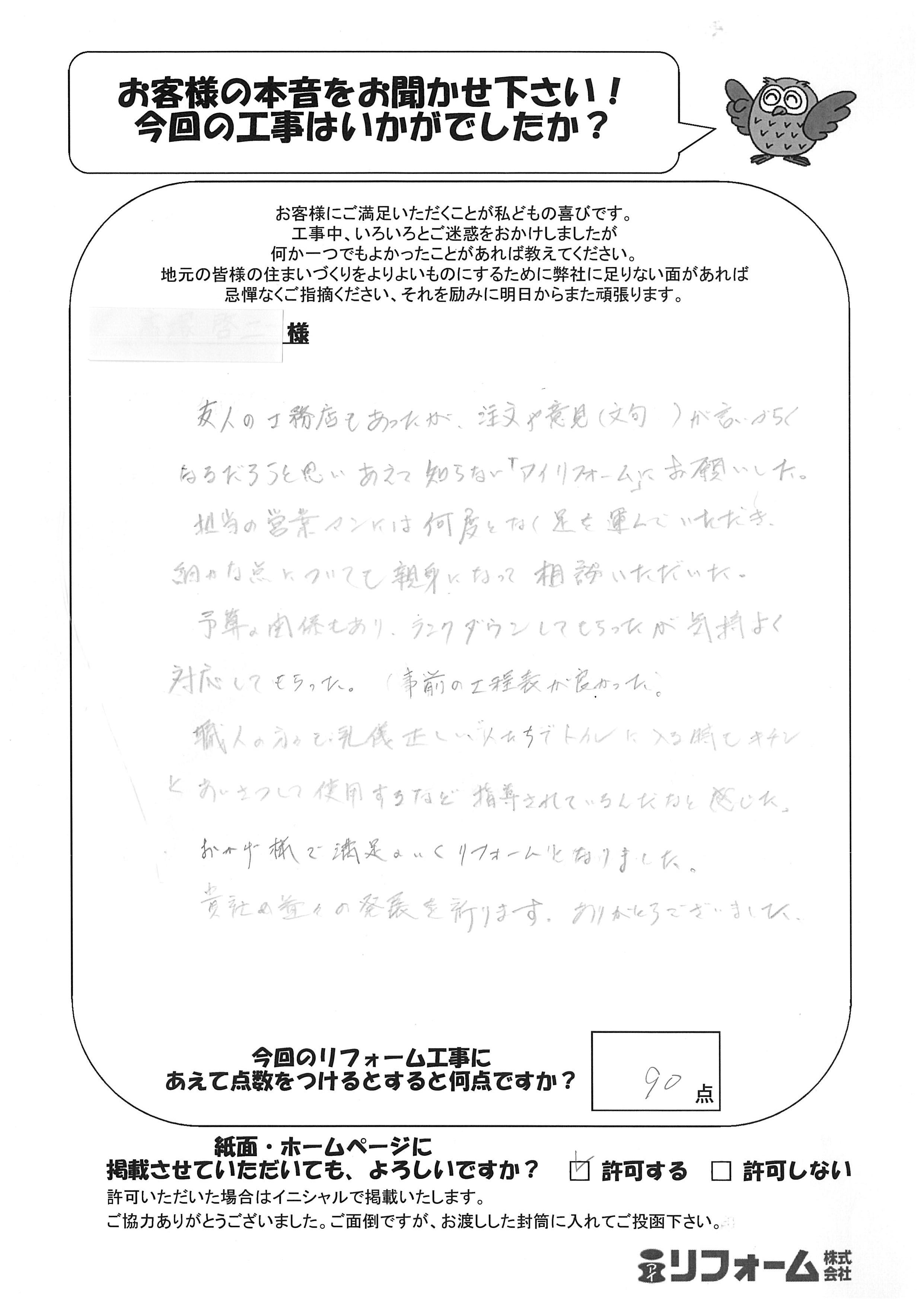 20160601高塚様